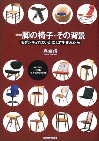 一脚の椅子.jpg