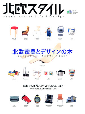 北欧スタイル No.1.jpg